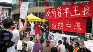 """接近两百名香港市民响应""""占领华尔街"""",于中环交易广场外参与""""占领中环""""活动(BBC中文网图片)"""