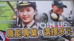 台湾招兵广告