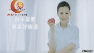 明星代言宣传白水苹果