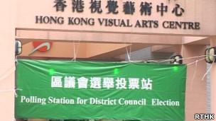 香港投票站