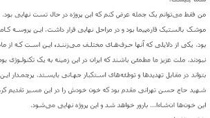 شبکه ایران