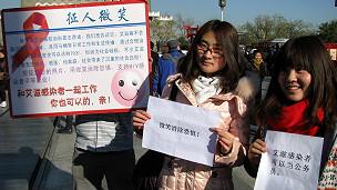 """中国""""天下公""""组织开展反对艾滋歧视宣传"""