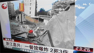 中国大陆卫星电视画面
