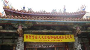 台南府城天后宫