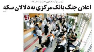 تیتر و عکس صفحه اول روزنامه قدس