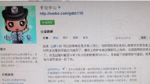 A partir del 16 de marzo todos los usuarios de Weibo deberán registrar sus datos personales. Las autoridades de Pekín fijaron esta semana una fecha límite para que los usuarios de redes sociales similares a Twitter registren su identidad real o de lo contrario ya no podrán añadir sus comentarios. A partir del 16 de marzo, los microblogeros deberán aportar su nombre real y número de carnet de identidad, tal y como ya anunció a sus usuarios la página de microblogs Weibo, la más utilizada en China. La medida se produce en un momento de creciente popularidad de los microbloggeros,