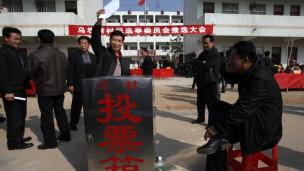 乌坎村选委会选举投票(2月1日)