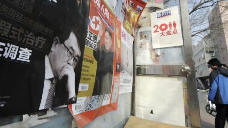 Quảng cáo bìa tạp chí ở Bắc Kinh về vụ Vương Lập Quân