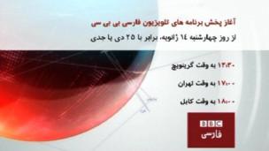 تلویزیون فارسی