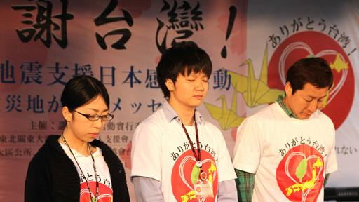 謝謝台灣311地震支援日本的感恩活動