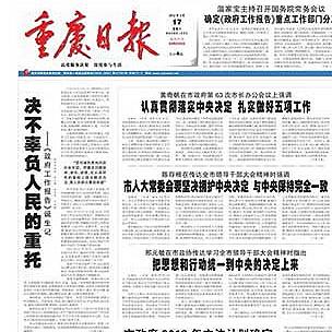 《重庆日报》