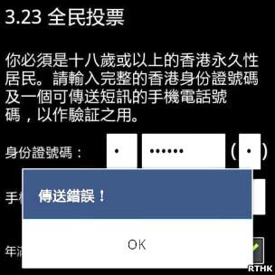 """钟庭耀声称,特首选举""""民间全民投票""""系统网站星期五(3月23日)早晨有不寻常入侵,相信是黑客活动"""