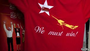缅甸大选竞选体恤衫