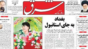 مذاکرات در بغداد، پیروزی سوچی در انتخابات میانمار، صفحه اول شرق