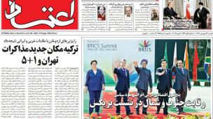 مذاکرات در ترکیه، نشست بریکس در صفحه اول اعتماد