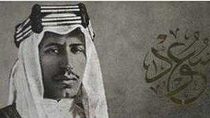 Kral Suud, Prenses Besma'nın babası