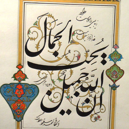 BBC Pashto - ملټي ميډيا - له افغان خطاط د سعودي پاچا ...