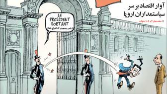 تیتر و کارتون صفحه اول تهران امروز