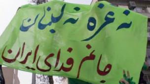 شعار تظاهرات در تهران