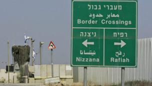 İsrail-Gazze geçiş noktası