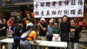 香港活动人士联署呼吁查清李旺阳死因