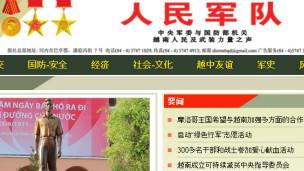 Trang web tiếng Hoa của báo Quân đội Nhân dân