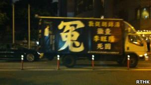 支联会的货车在胡锦涛下榻的酒店附近示威。