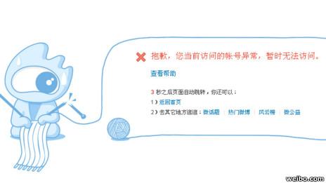 美国驻上海总领事馆及其发言人史密斯·哈里森(Smith Harrison)的新浪微博帐号被封杀引发网民议论。