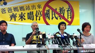 国民教育家长关注组要求政府叫停国民教育科。
