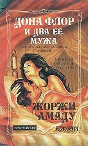 Capa de Dona Flor e seus Dois Maridos em russo