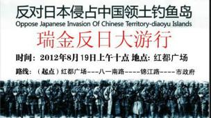 中国网民发起反日游行(网络图片)