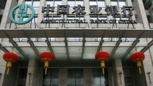 Ngân hàng Nông nghiệp Trung Quốc