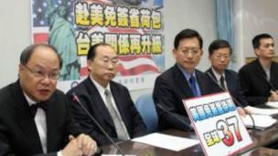 国民党立法院党派3日召开记者会