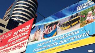 Реклама Партії регіонів та КПУ