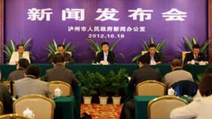 泸州市政府就泸州群体事件发表声明(18/102012)