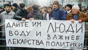 Митинг родственников заложников у Театрального центра на Дубровке