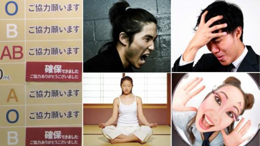 Japonenes y grupo sanguíneo
