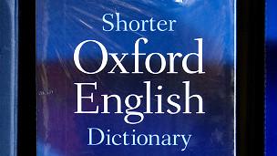अंग्रेज़ी शब्दकोष ऑक्सफ़र्ड इंग्लिश डिक्शनरी