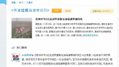 贵州男童疑垃圾箱避寒窒息死亡