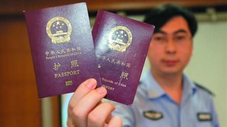 Hộ chiếu điện tử Trung Quốc