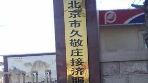北京久敬�f接��管理服�罩行�
