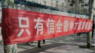 近日中国街头的全能神教标语(反全能神联盟网站图片)