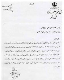 نامه دفتر هاشمی رفسنجانی
