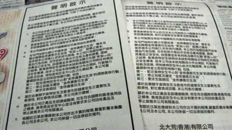 北大荒公司在香港报章刊登声明(20/12/2012)