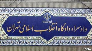 دادسرا و دادگاه انقلاب تهران