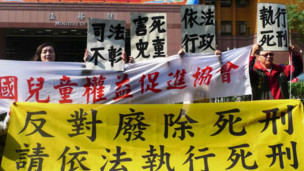 反對廢除死刑