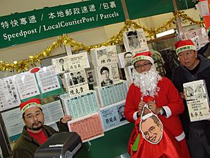 香港支联会成员在中环邮政总局给中国内地异议人士投寄圣诞卡(24/12/2012)