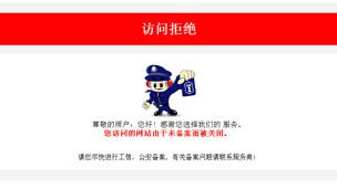 《炎黄春秋》网站被关闭