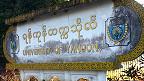 ရန်ကုန် တက္ကသိုလ်