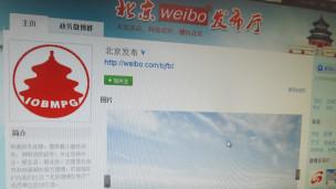 北京政务微博
